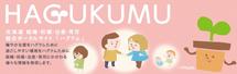 北海道の結婚・妊娠・出産・育児 総合ポータルサイト「ハグクム」