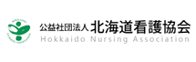 公益社団法人北海道看護協会