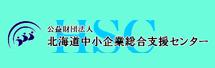 公益財団法人北海道中小企業総合支援センター