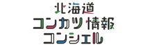 結婚サポートセンター「北海道コンカツ情報コンシェル」