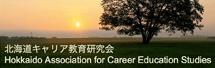 北海道のキャリア教育等推進