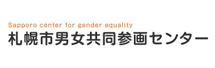 札幌市男女共同参画センター