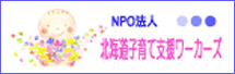 NPO法人 北海道子育て支援ワーカーズ
