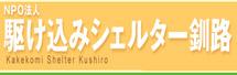 NPO法人 駆け込みシェルター釧路(釧路市)