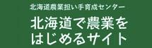 北海道農業担い手育成センター