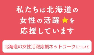 北海道女性の活躍応援ネットワーク)