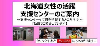 支援センター紹介動画