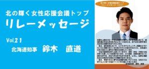 トップメッセージ北海道